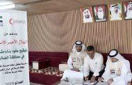 الهلال يمول عدداً من المشاريع التعليمية في الضالع اليمنية