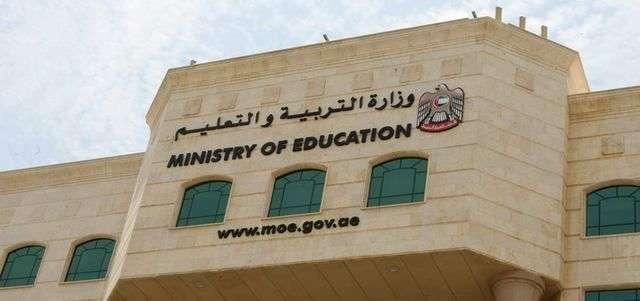 إلزام المدارس الخاصة في خمس إمارات بتقديم 30 وثيقة ومستنداً لعمليات الرقابة