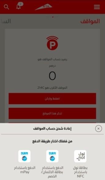 إعادة شحن حساب المواقف بخاصية «NFC» في بطاقات «نول»