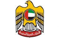 الإمارات تعلن تقديم 500 مليون دولار مساهمة في الجهد الدولي لإعادة إعمار العراق