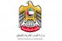 وزارة الخارجية تطلق برنامج