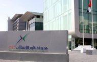 الهيئة العامة لتنظيم قطاع الاتصالات تطلق مركز تغطية