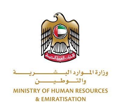 «الموارد البشرية»: أجر العامل المساعد بالتراضي بين الطرفين