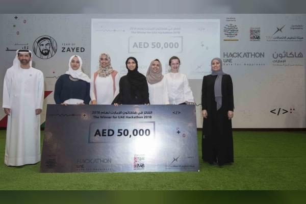 عهود الرومي تكرم الفائزين بهاكاثون الإمارات - بيانات من أجل السعادة