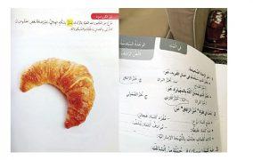 «التربية» رداً على درس الخبز: مناهجنا تُعرّف بثقافات الشعوب