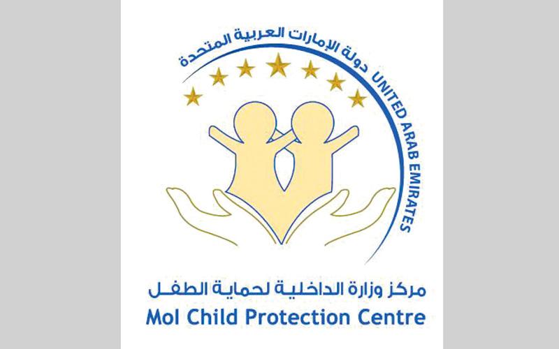 «الداخلية» تحذِّر من نشر وتداول فيديوهات مسيئة للأطفال