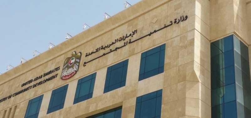وزارة تنمية المجتمع و«خيرية الفجيرة» تستهدفان تمكين أصحاب الهمم