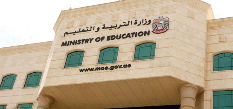 «التربية»: اختبارات طلبة المدرسة الإماراتية إلكترونية بالكامل