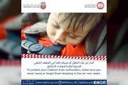شرطة أبوظبي تحذر من مخاطر ترك الأطفال بمفردهم في المركبات