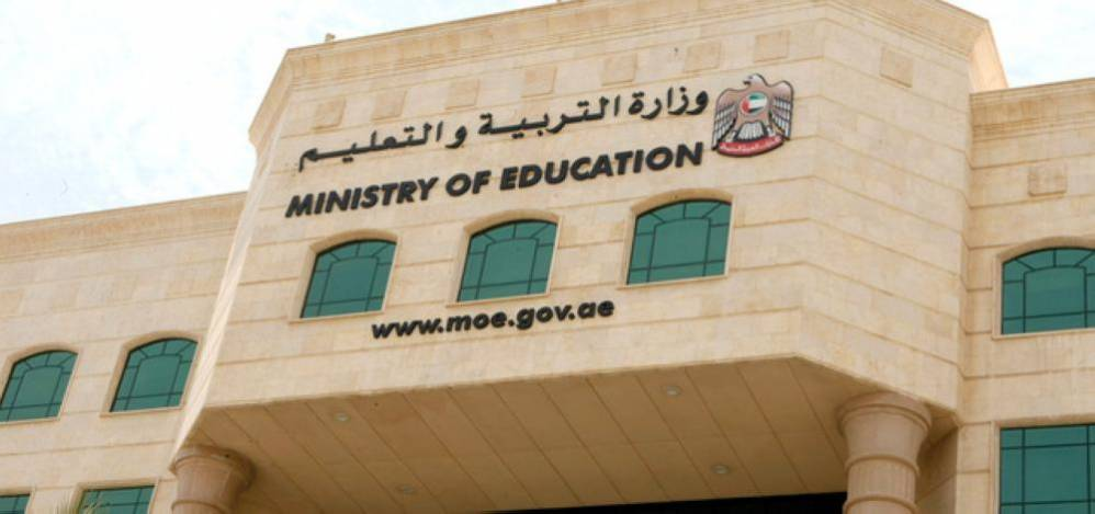 التوجه نحو اختلاط طلبة المدارس الحكومية