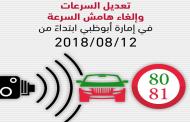 شرطة أبوظبي: إلغاء هامش السرعة على الطرق بدءاً من 12 أغسطس