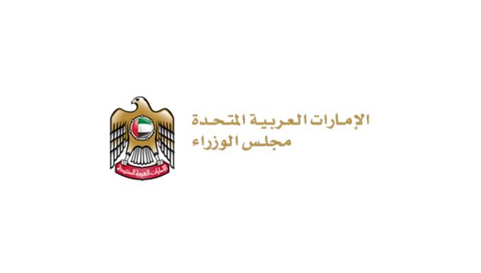 بتوجيهات من مجلس الوزراء ..إجازة عيد الأضحى للوزارات والجهات الاتحادية لمدة أسبوع