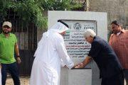 بدعم إماراتي.. وضع حجر الأساس لتأهيل عيادات مستشفى الجمهورية في عدن