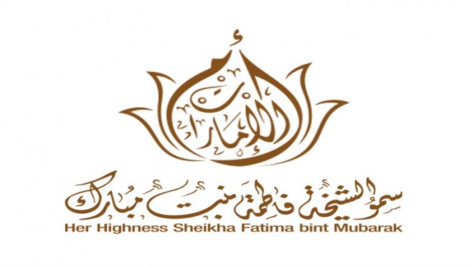 برعاية الشيخة فاطمة بنت مبارك .. انطلاق برنامج