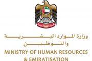 الموارد البشرية والتوطين: 3 أيام عطلة القطاع الخاص بمناسبة عيد الأضحى
