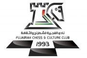 إعادة تشكيل مجلس إدارة شطرنج الفجيرة