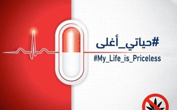 شرطة أبوظبي تطلق حملة «حياتي أغلى» للتوعية بمخاطر المخدرات