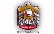 الإمارات والكونغو توقعان مذكرة تفاهم للإعفاء من التأشيرات