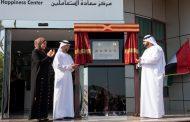 محمد الشرقي يدشن لوحة الـ 5 نجوم في مركز