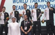 ختام بطولة العالم للفرق بالتايكواندو في الفجيرة والإمارة تخطف أنظار العالم بحسن التنظيم