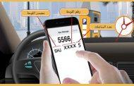 خدمة حجز المواقف بالرسائل النصية لأكثر من ساعة في الشارقة