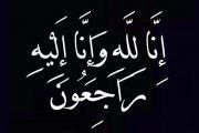 ديوان حاكم الفجيرة ينعى الشيخة نيلا بنت راشد النعيمي