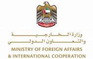 الإمارات تدين التفجير الإرهابي في محيط الجامع الأزهر بالقاهرة