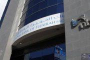 بنك الفجيرة الوطني يؤكد التزامه بقطاع التمويل