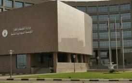 مزايدة نفطية تجدد الجدل بين مصر والسودان بشأن ملكية