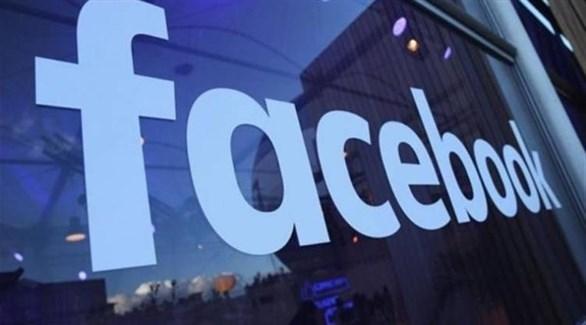 فيس بوك: عطل خدماتنا ليس نتيجة هجوم إلكتروني