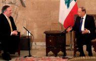 بومبيو يندد بزعزعة حزب الله لاستقرار لبنان والمنطقة