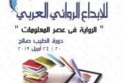 ملتقى القاهرة للإبداع الروائي يناقش