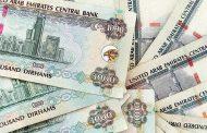 أصول «المركزي» ترتفع لأعلى مستوياتها إلى 432.6 مليار درهم