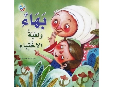 فوز دارين أردنية ومغربية بجائزتي ملتقى ناشري كتب الأطفال