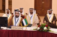 الإمارات تشارك باجتماع «وكلاء وزارات الداخلية في مجلس التعاون»