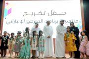 عبدالله الشرقي يشهد تخريج الدفعة الثانية من