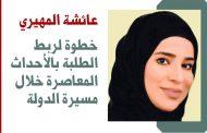«التربية» تضيف «الإمارات صانعة السلام في القرن الأفريقي» ضمن منهاج الصف السادس