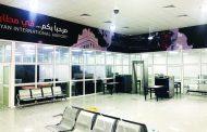 بدعم إماراتي.. افتتاح وشيك لمطار الريان الدولي في حضرموت