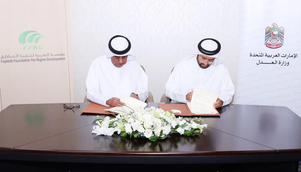 الفجيرة لتنمية المناطق ووزارة العدل توقعان اتفاقية تعاون مشترك