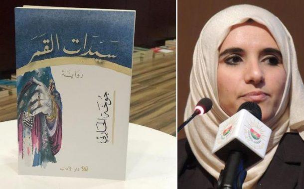 العمانية جوخة الحارثي تفوز بجائزة