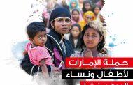 الشيخة فاطمة تتبرع بـ 10 ملايين درهم لحملة الامارات لأطفال و نساء الروهينغا