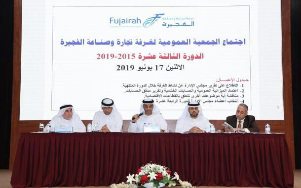 تأجيل اجتماع عمومية غرفة الفجيرة وانتخاب مجلس إدارة  جديدإلى 29 يونيو 2019