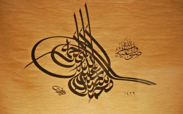 «الطغراء» بصمة متفرّدة في الخط العربي