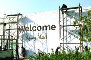 «ورشة البحرين» تنطلق اليوم بمشاركة عربية وغربية