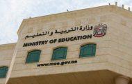 «التربية» تنهي خدمات 248 من الهيئات الإدارية والتدريسية