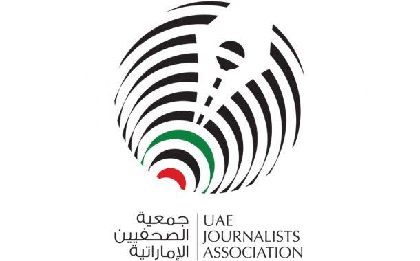 جمعية الصحفيين تنفي خبر زيارة وفد من الإعلاميين الإماراتيين إلى إسرائيل