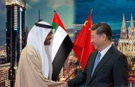 بيان مشترك بشأن تعزيز الشراكة الإستراتيجية الشاملة بين الصين والإمارات