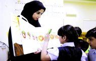 «التربية» تصدر وثيقة السياسة العامة لنظام التعليم
