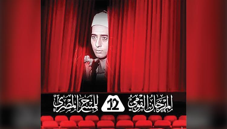 انطلاق المهرجان القومي للمسرح المصري في القاهرة