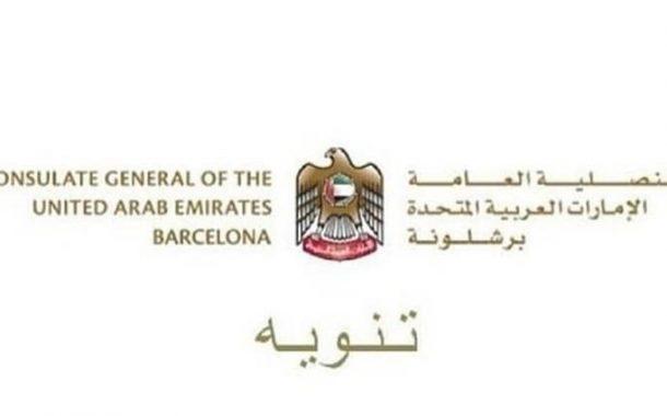 قنصلية الدولة في برشلونة تنصح رعاياها بأخذ الحيطة والحذر وعدم حمل مبالغ نقدية كبيرة